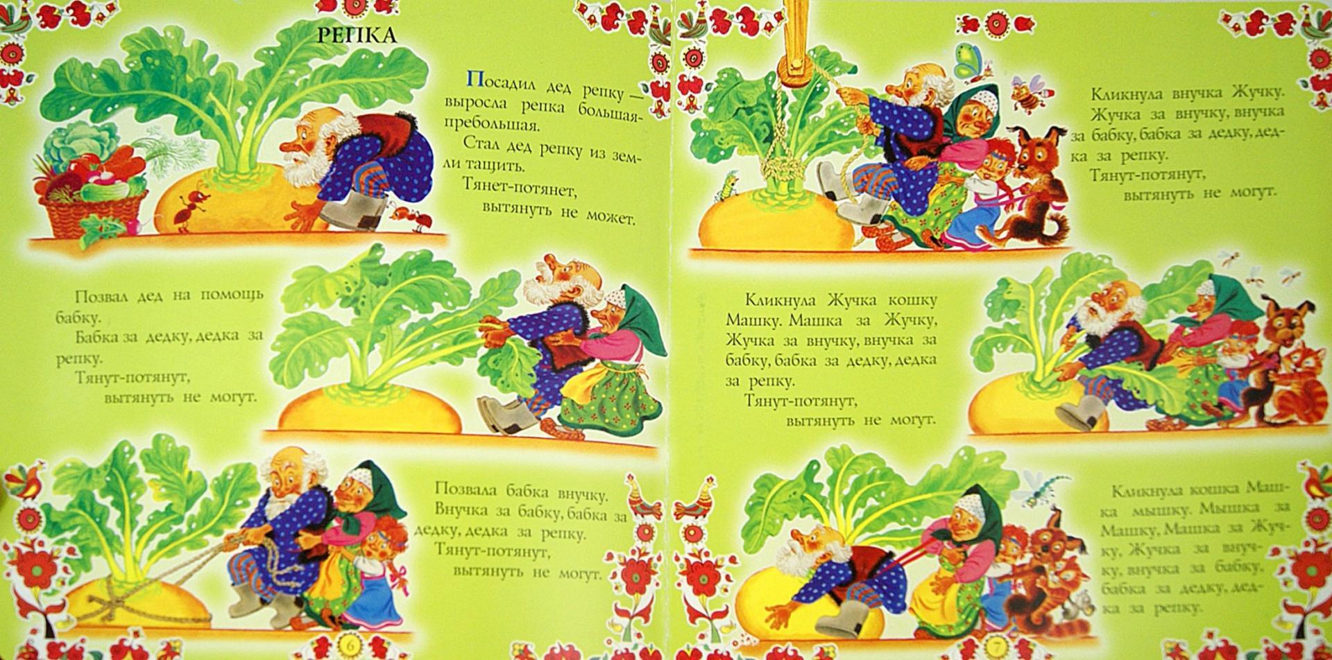 Иллюстрация 1 из 12 для Русские народные сказки | Лабиринт - книги. Источник: Лабиринт