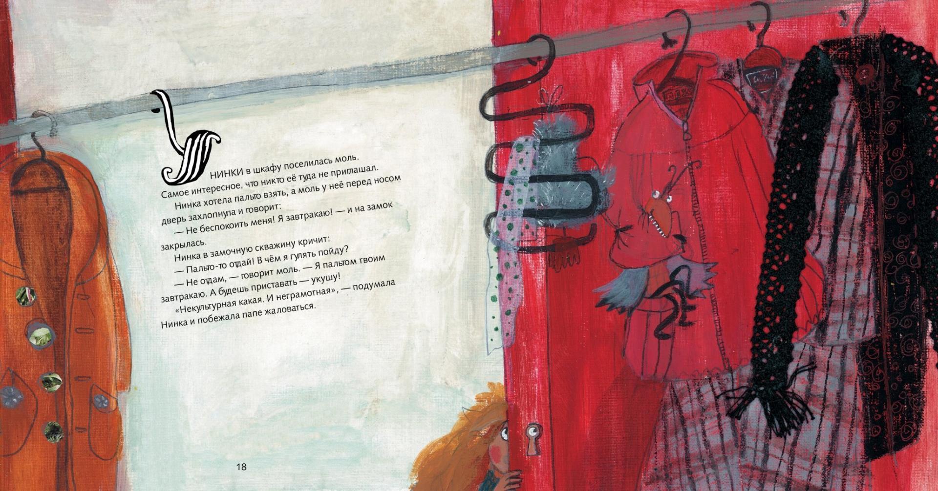 Иллюстрация 1 из 21 для Бублик для гуманоида - Валентина Дегтева | Лабиринт - книги. Источник: Лабиринт