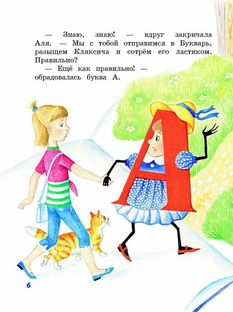 картинки героев книг токмаковой сегодня активно развивается