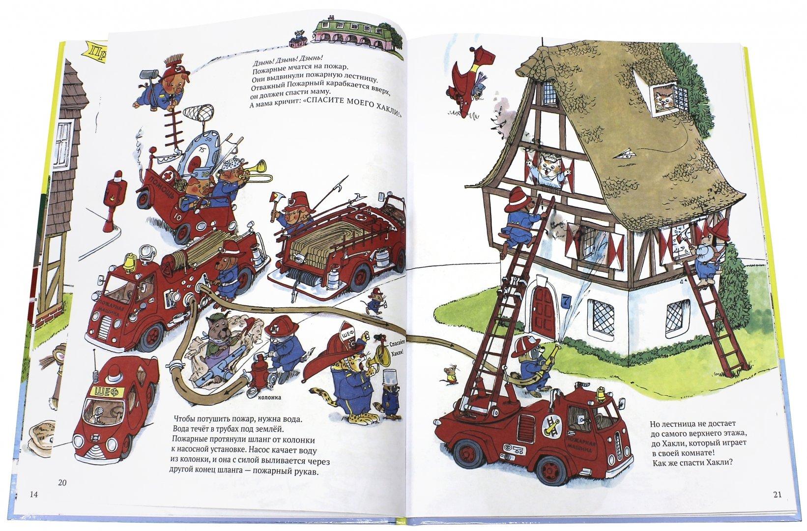 Иллюстрация 1 из 97 для Город добрых дел - Ричард Скарри | Лабиринт - книги. Источник: Лабиринт
