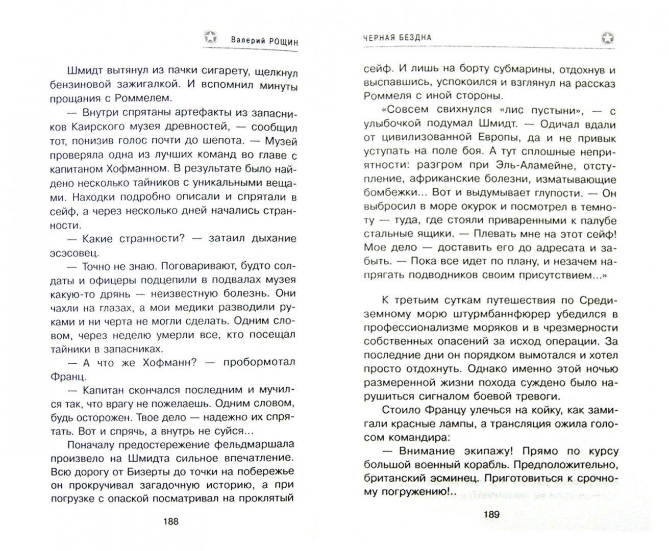 Иллюстрация 1 из 6 для Черная бездна - Валерий Рощин | Лабиринт - книги. Источник: Лабиринт