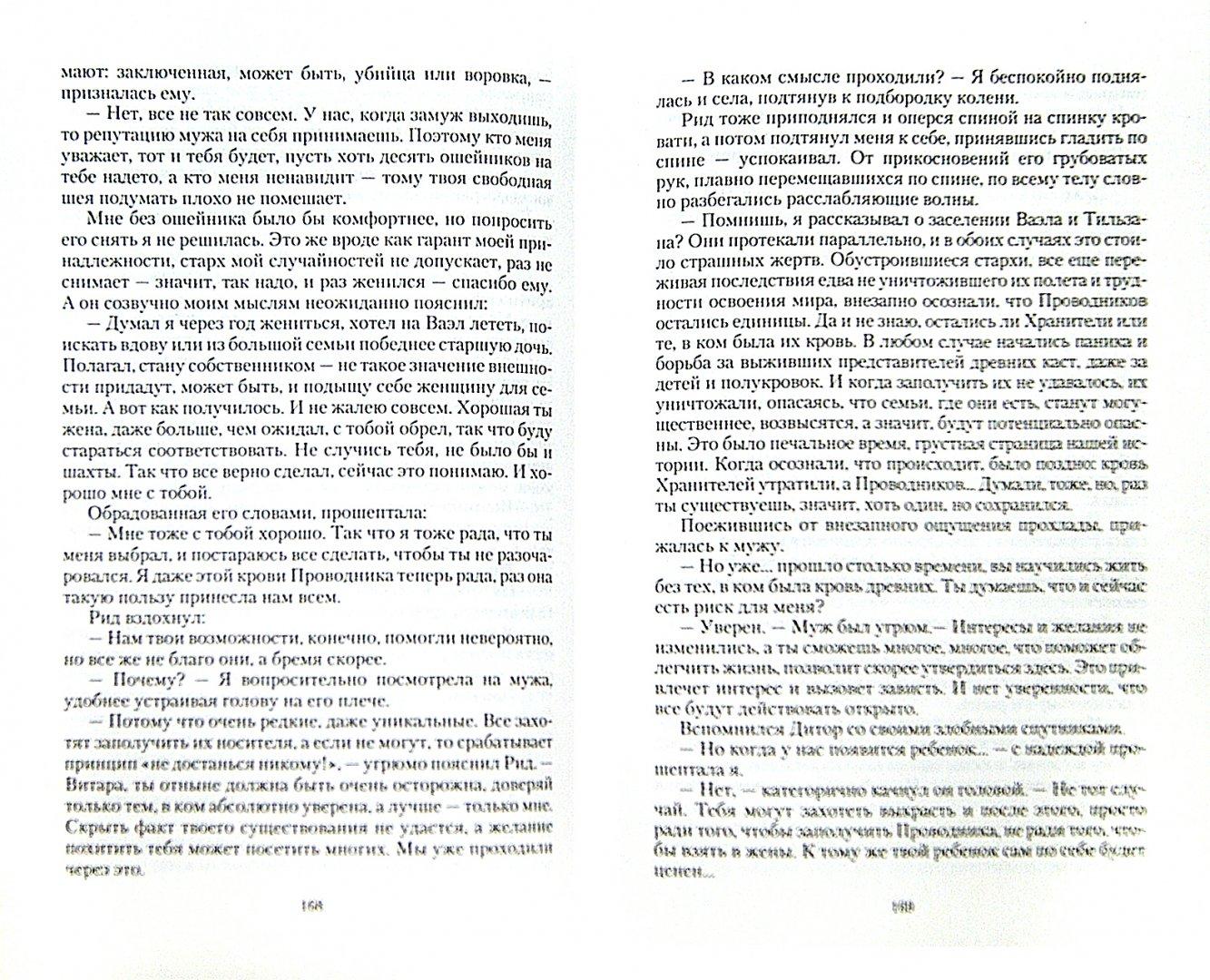 Иллюстрация 1 из 26 для Обжигающий север - Алена Медведева   Лабиринт - книги. Источник: Лабиринт