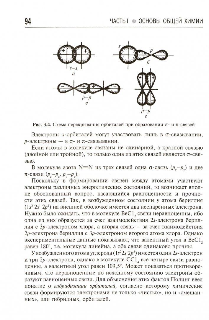 Иллюстрация 1 из 4 для Химия. ЕГЭ+ - Оганесян, Попков | Лабиринт - книги. Источник: Лабиринт