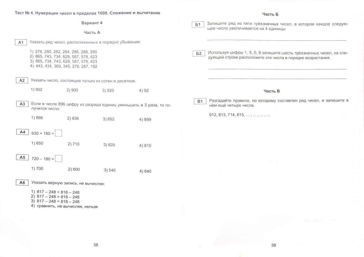 Иллюстрация 1 из 23 для Тестовые материалы для оценки качества обучения. Математика. 3 класс - В.К. Баталова | Лабиринт - книги. Источник: Лабиринт