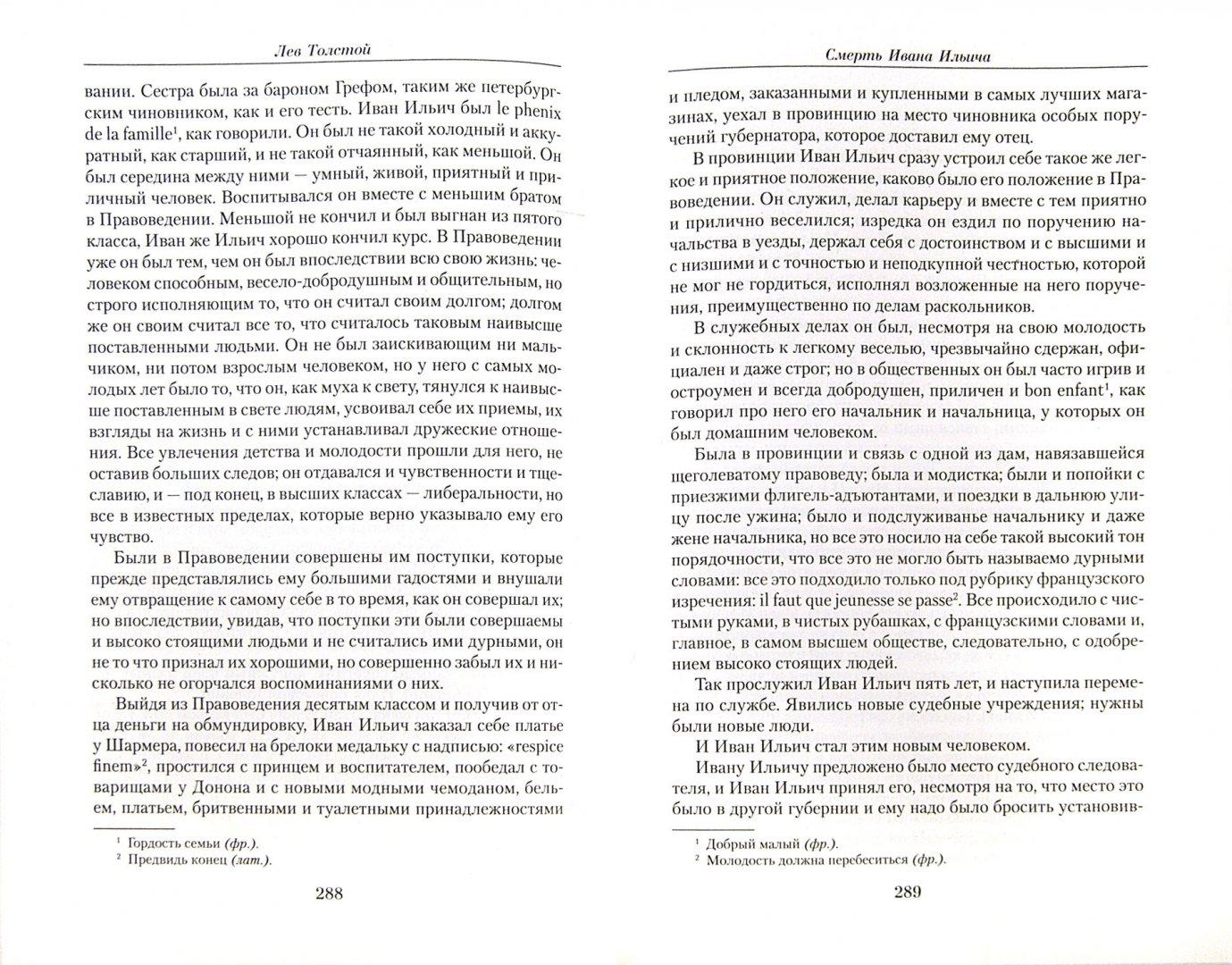Иллюстрация 1 из 27 для Малое собрание сочинений - Лев Толстой | Лабиринт - книги. Источник: Лабиринт