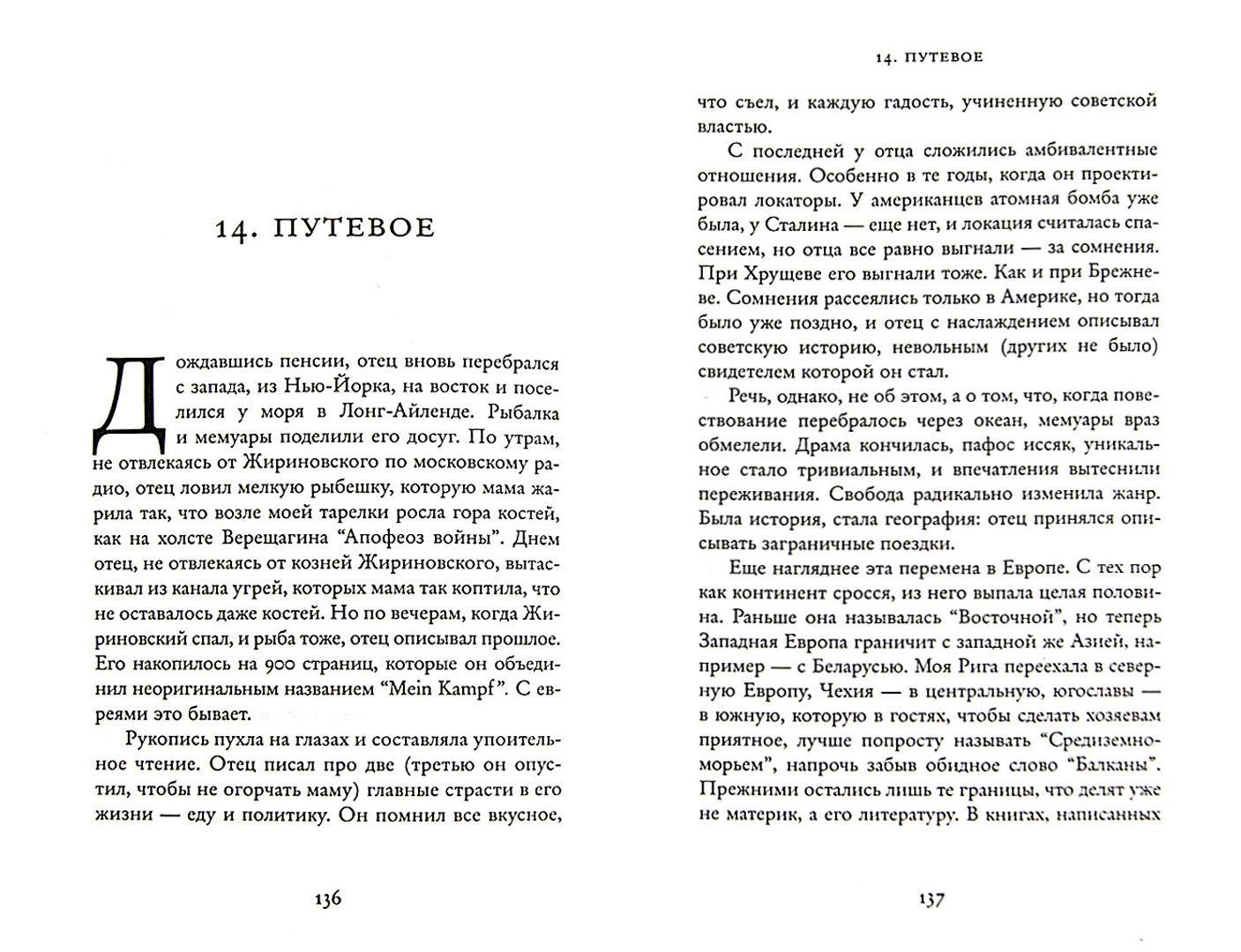 Иллюстрация 1 из 12 для Уроки чтения. Камасутра книжника - Александр Генис | Лабиринт - книги. Источник: Лабиринт
