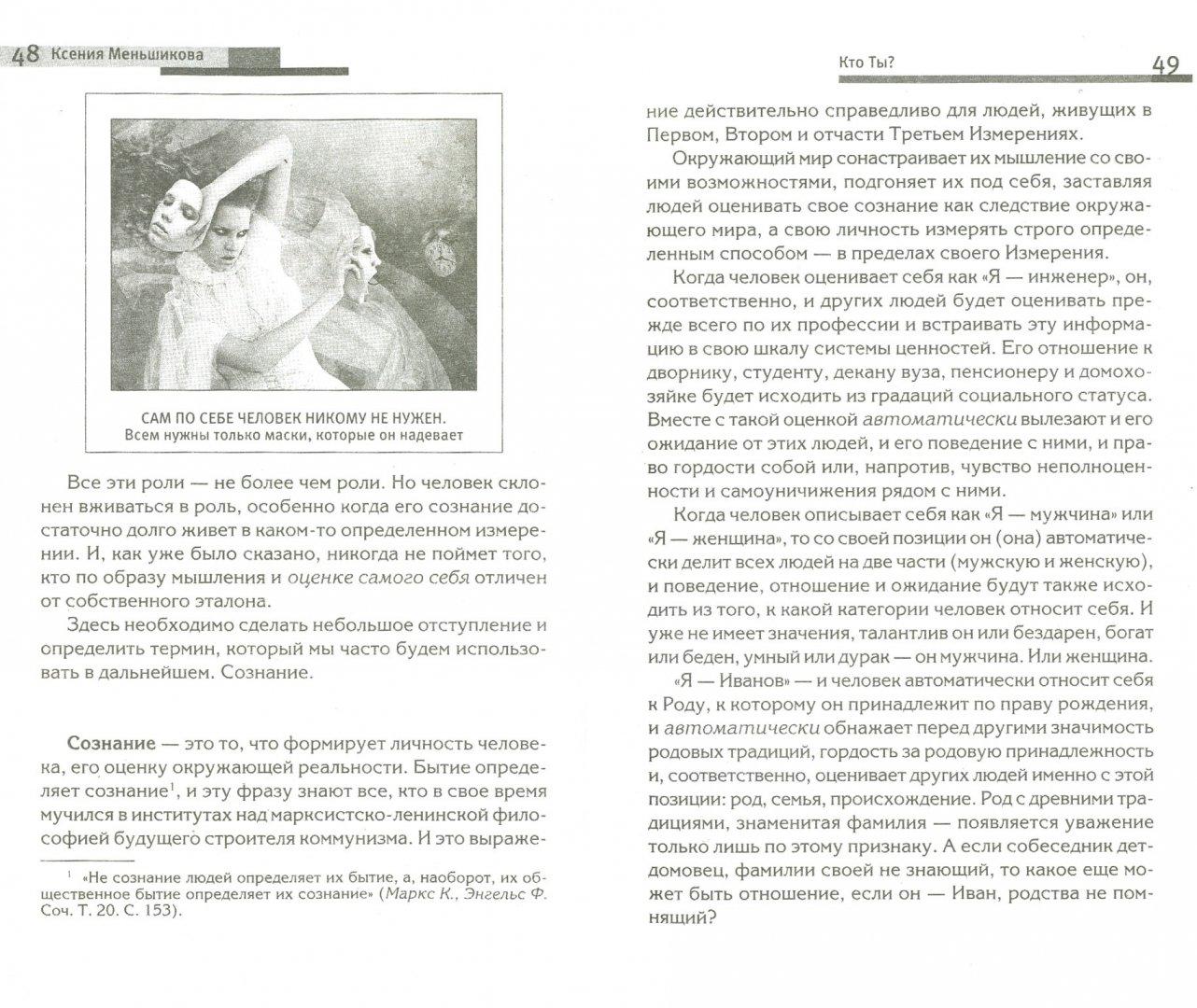 Иллюстрация 1 из 23 для Хитросплетения судьбы, или В каком измерении ты живешь? Методы преобразования сознания - Ксения Меньшикова   Лабиринт - книги. Источник: Лабиринт