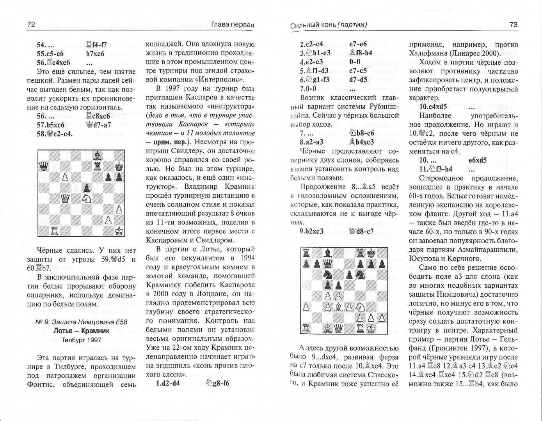 Иллюстрация 1 из 31 для Шахматы. Уроки стратегии - Ян Тимман | Лабиринт - книги. Источник: Лабиринт