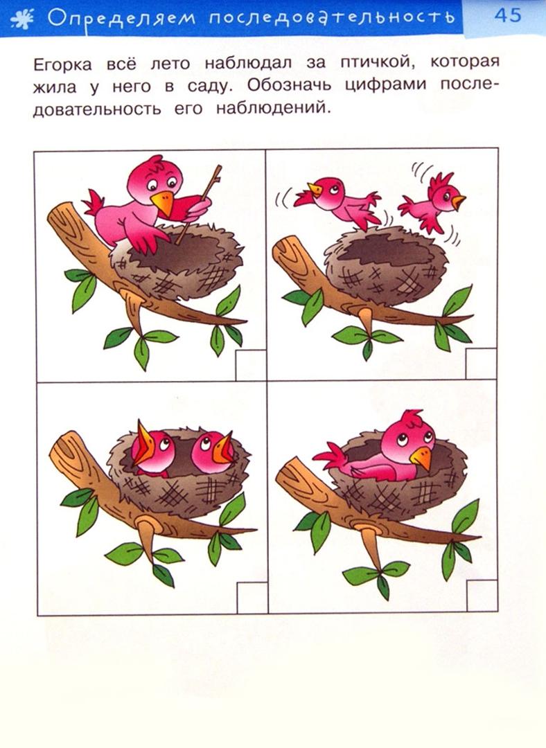 Иллюстрация 1 из 16 для Развиваем логическое мышление - Владимир Леонтьев | Лабиринт - книги. Источник: Лабиринт