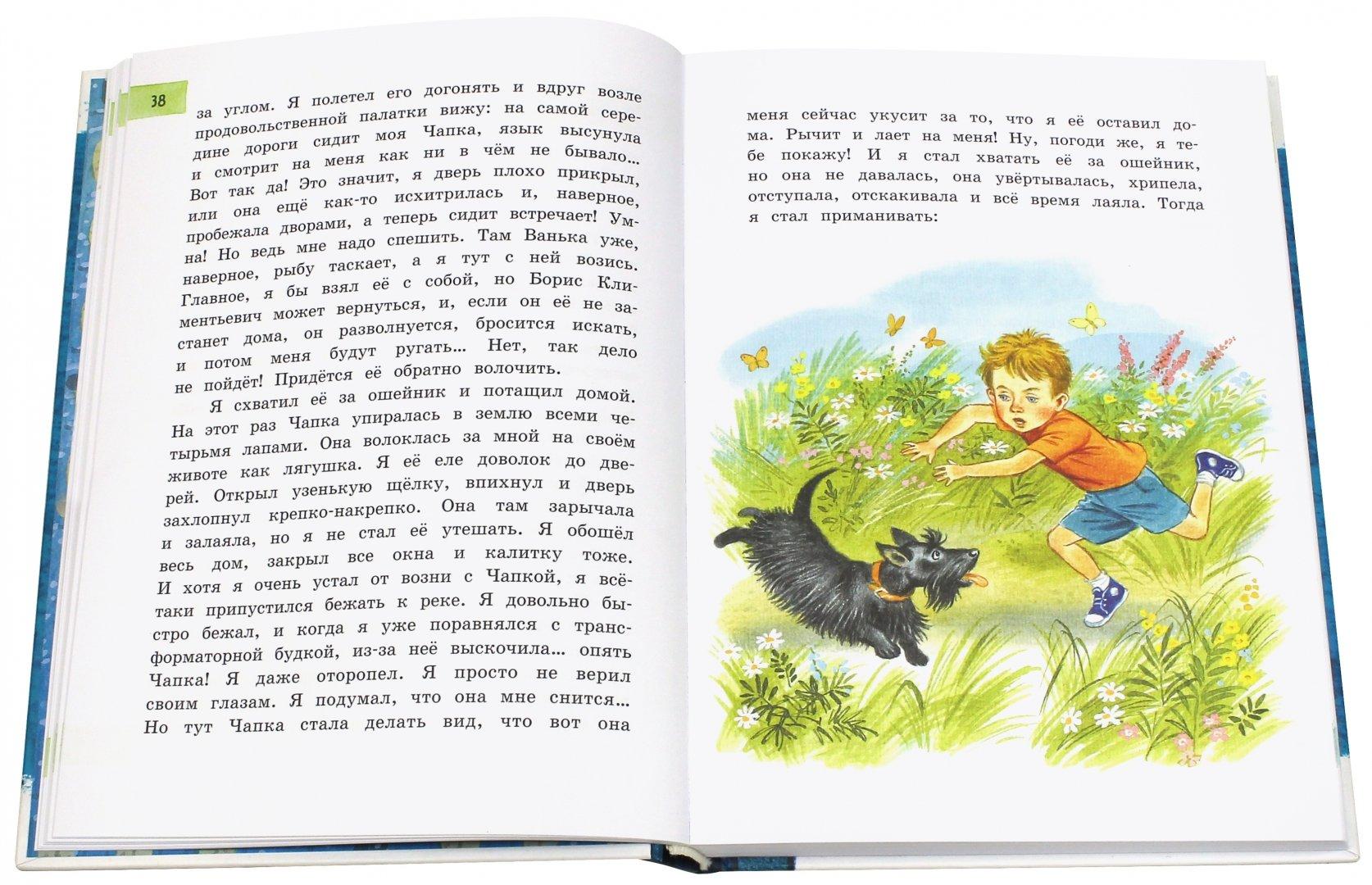 Иллюстрация 1 из 40 для Друзья-приятели. Денискины рассказы - Виктор Драгунский   Лабиринт - книги. Источник: Лабиринт