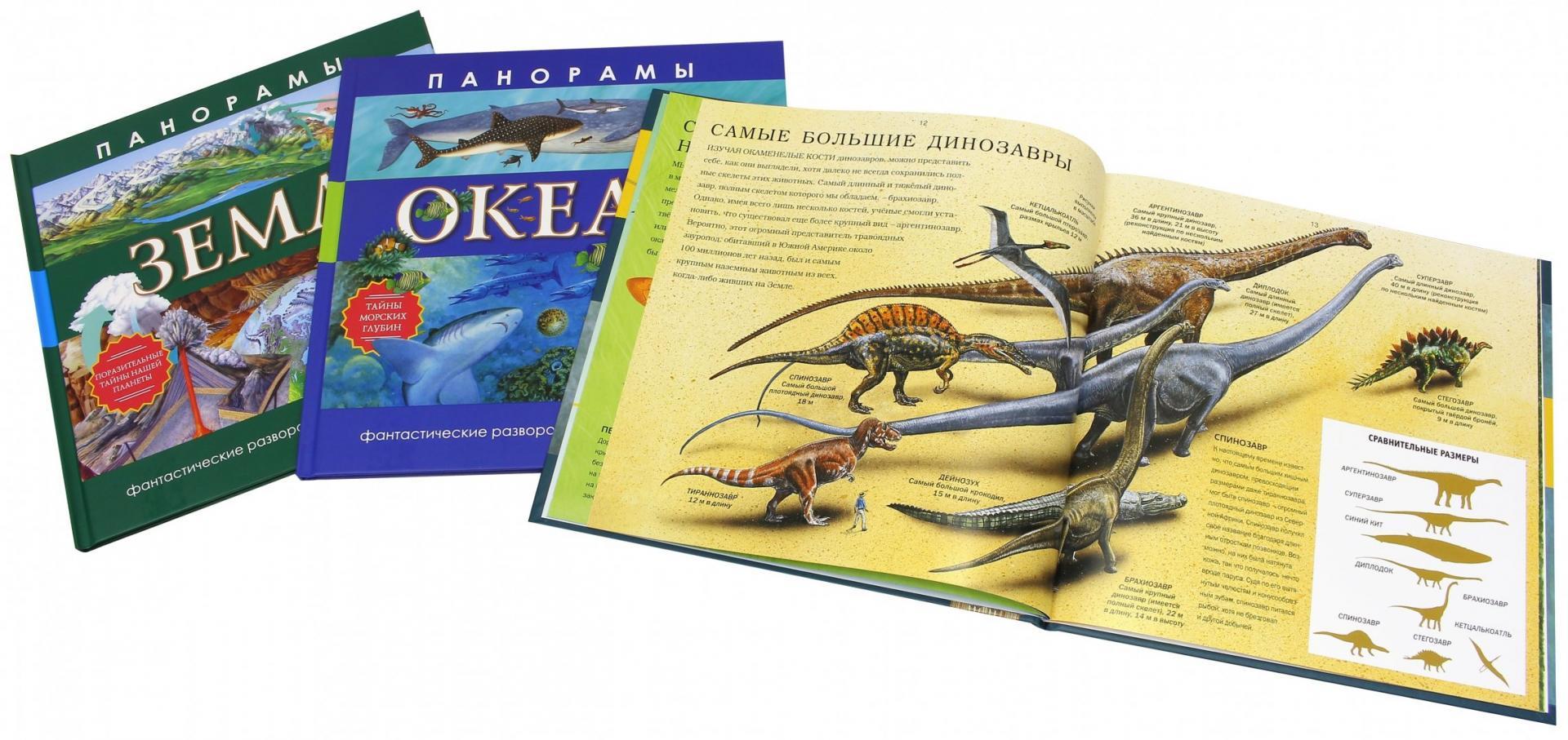 Иллюстрация 1 из 14 для Всё о Земле и океане. Комплект из 3-х книг   Лабиринт - книги. Источник: Лабиринт