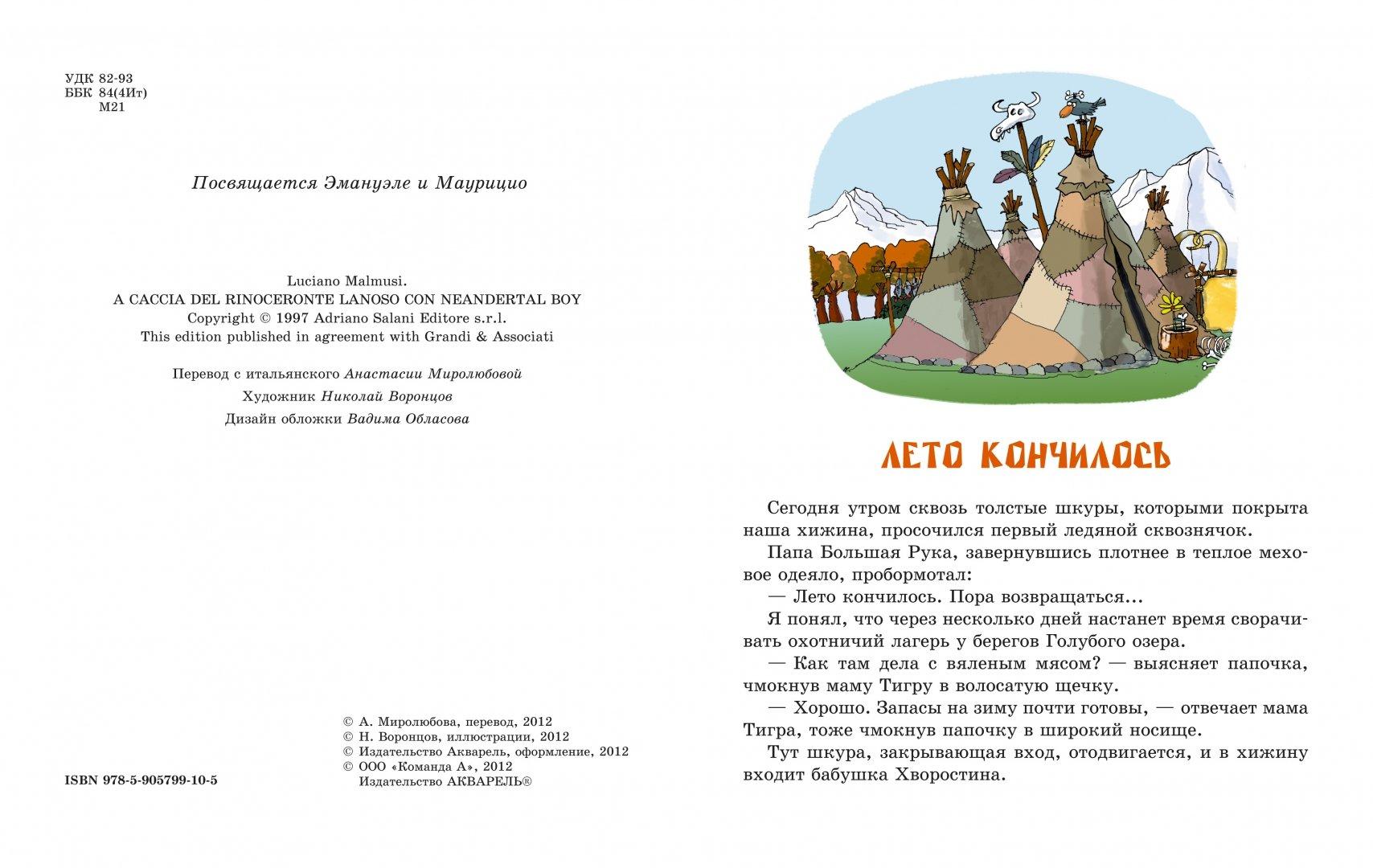 Иллюстрация 1 из 49 для Неандертальский мальчик, или Большой поход - Лучано Мальмузи   Лабиринт - книги. Источник: Лабиринт