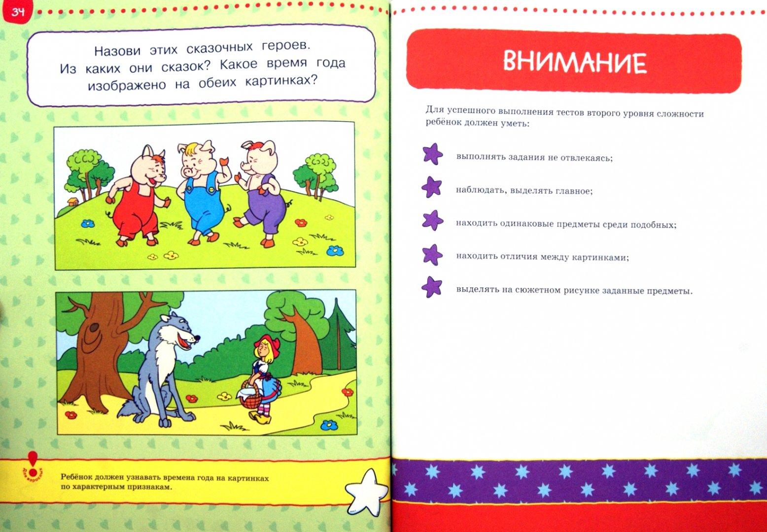 Иллюстрация 1 из 21 для Тесты. От простого к сложному (3-4 года) - Ольга Земцова | Лабиринт - книги. Источник: Лабиринт