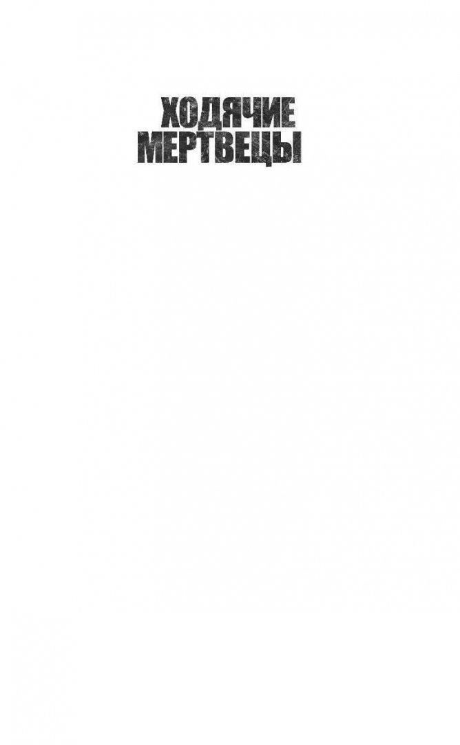 Иллюстрация 1 из 34 для Ходячие мертвецы. Падение губернатора - Киркман, Бонансинга   Лабиринт - книги. Источник: Лабиринт