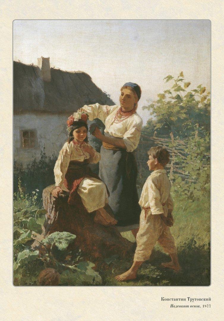 Иллюстрация 1 из 2 для Великие мастера. Константин Трутовский   Лабиринт - книги. Источник: Лабиринт