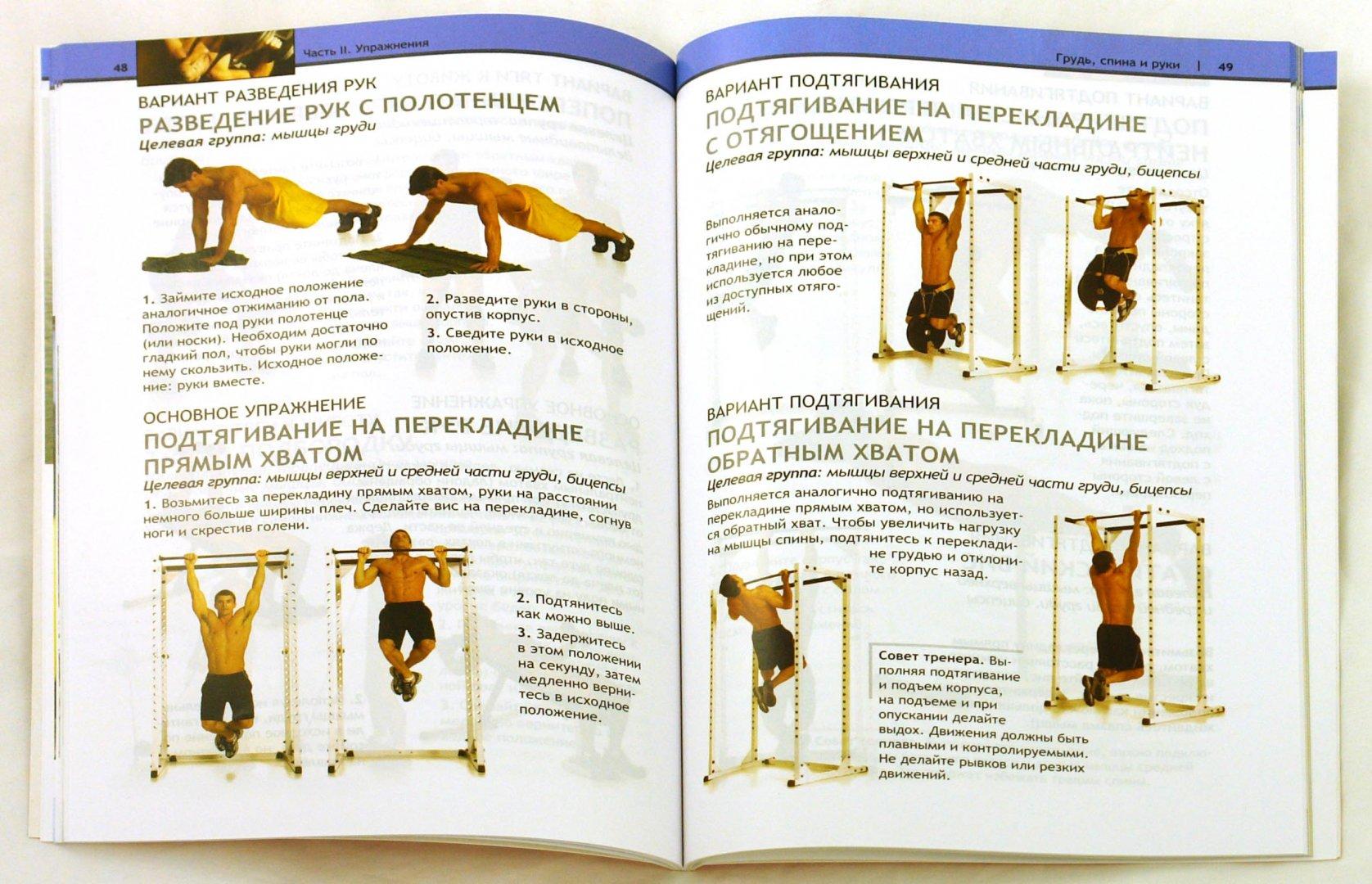 Иллюстрация 1 из 32 для Лучшее от Men's Health 15 фитнес-хитов | Лабиринт - книги. Источник: Лабиринт