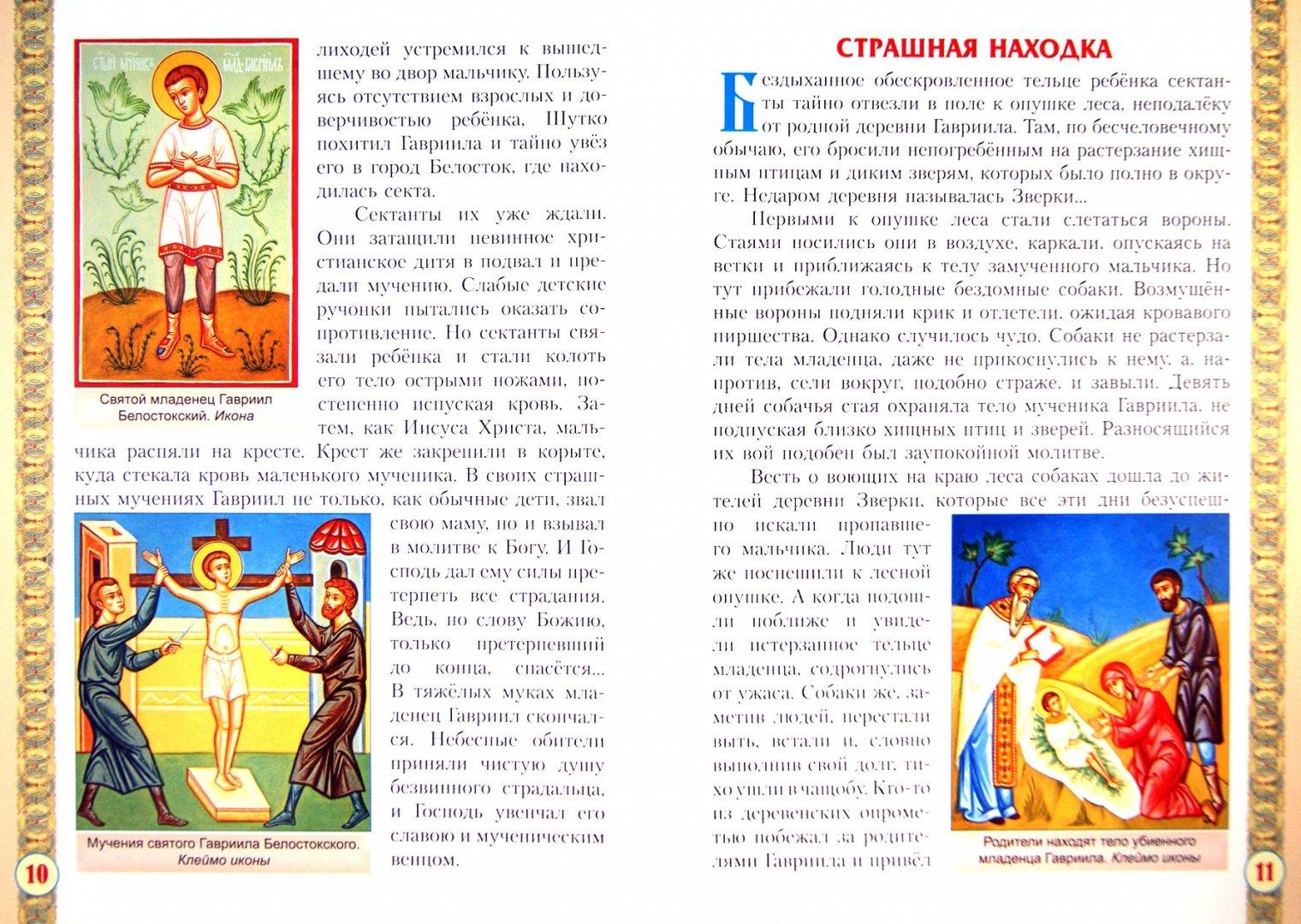Иллюстрация 1 из 11 для Святой мученик Гавриил Белостокский. Небесный покровитель детей и подростков - Александр Велько | Лабиринт - книги. Источник: Лабиринт