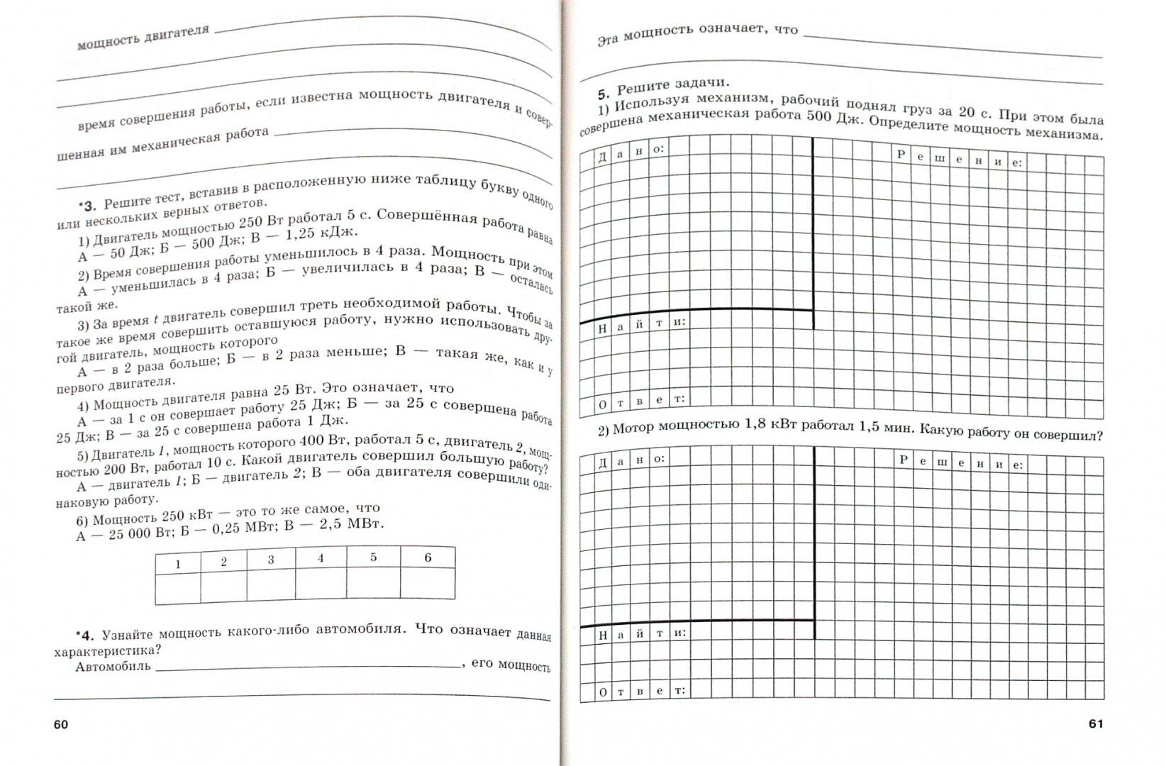 Иллюстрация 1 из 2 для Физика. 7 класс. Рабочая тетрадь - Борис Сафонов   Лабиринт - книги. Источник: Лабиринт