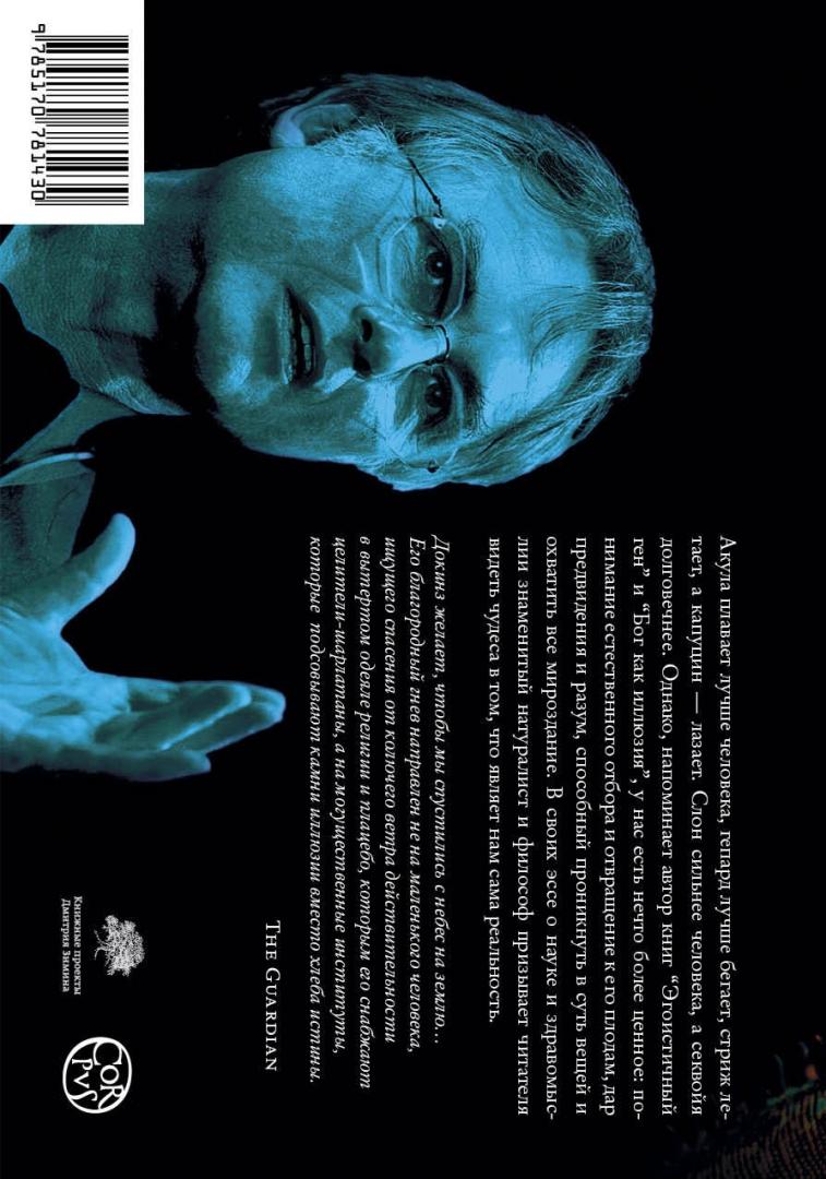 Иллюстрация 1 из 20 для Капеллан дьявола. Размышления о надежде, лжи, науке и любви - Ричард Докинз | Лабиринт - книги. Источник: Лабиринт