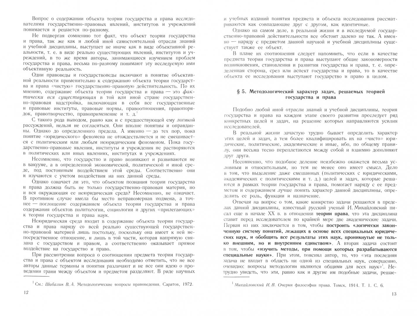 Иллюстрация 1 из 16 для Теория государства и права. Учебник - Михаил Марченко | Лабиринт - книги. Источник: Лабиринт
