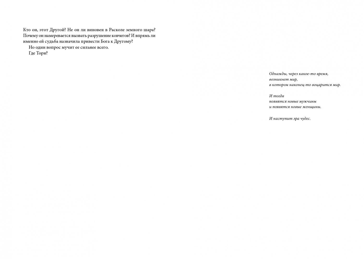 Иллюстрация 4 из 69 для Сквозь зеркала. Книга 3. Память Вавилона - Кристель Дабо   Лабиринт - книги. Источник: Лабиринт