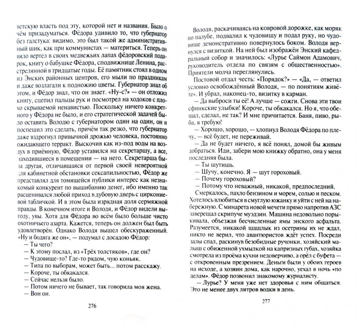 Иллюстрация 1 из 9 для Милая Мария, дорогой Иван - Антон Васильев-Макаренко | Лабиринт - книги. Источник: Лабиринт