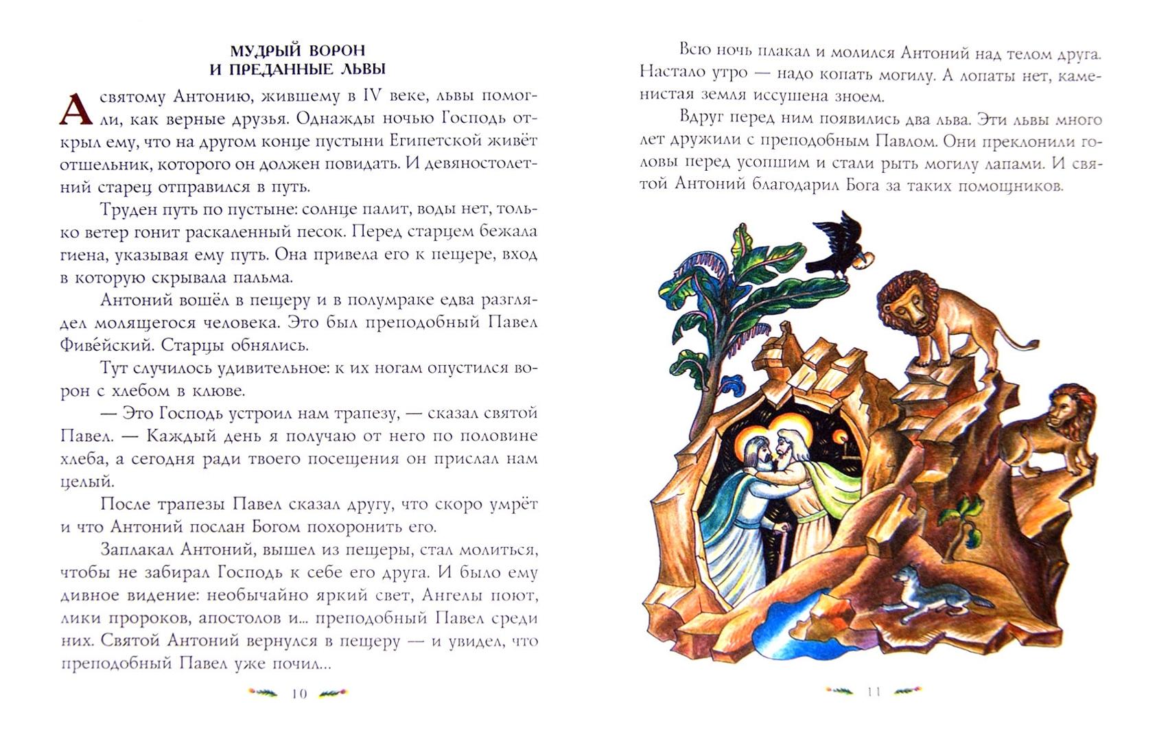 Иллюстрация 1 из 28 для Чудесная дружба. Рассказы о необыкновенной дружбе святых людей и диких зверей. Рассказы для детей - Т. Киселева | Лабиринт - книги. Источник: Лабиринт