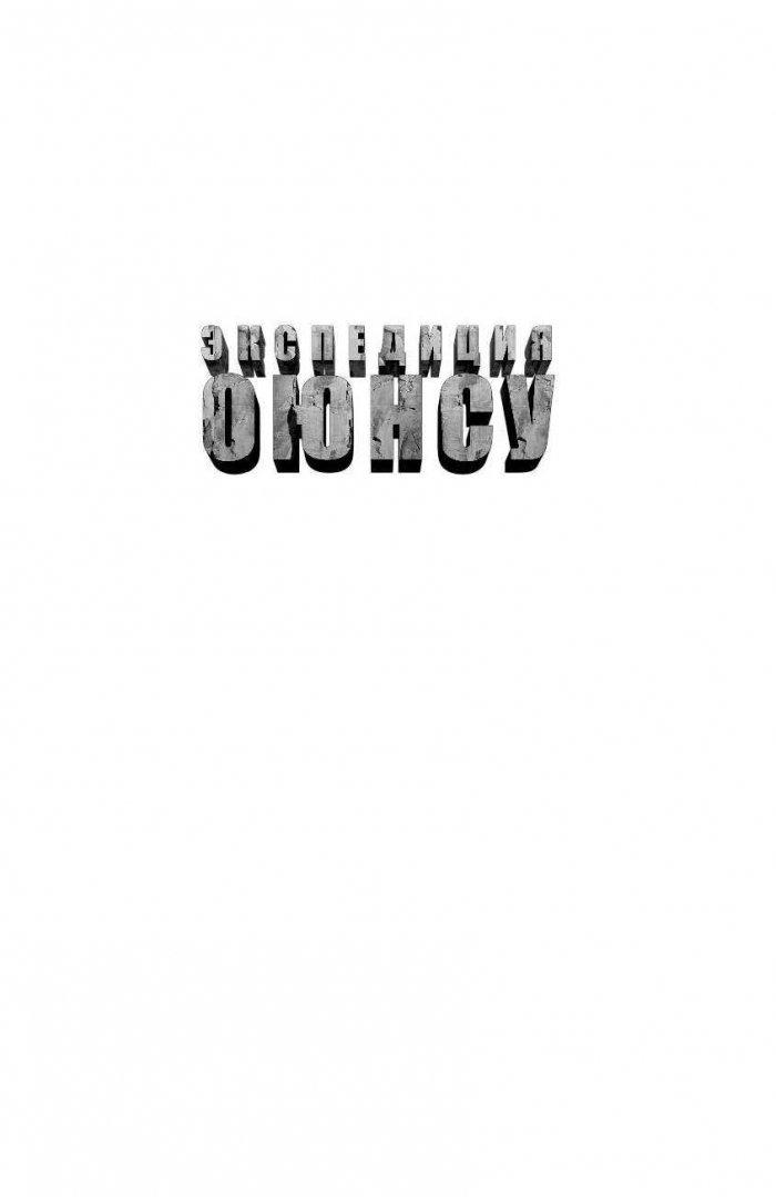 Иллюстрация 1 из 22 для Цикл Оюнсу. Книга 2. Экспедиция Оюнсу - Сергей Тармашев | Лабиринт - книги. Источник: Лабиринт