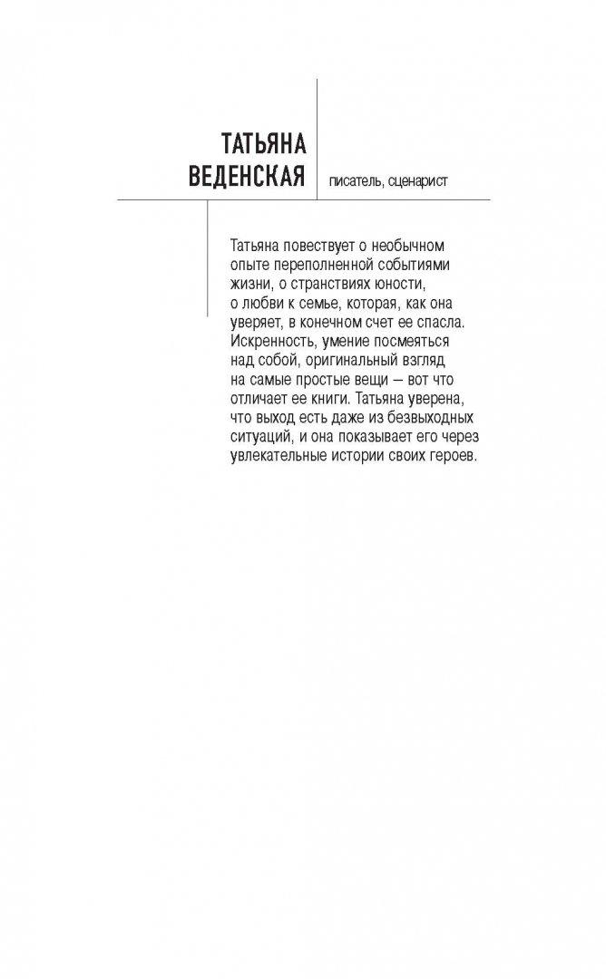 Иллюстрация 2 из 40 для Счастливый случай. Реальные истории из жизни современных писателей - Данелия, Буйда, Чиж, Веденская | Лабиринт - книги. Источник: Лабиринт