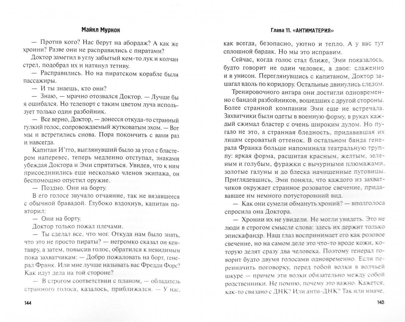Иллюстрация 1 из 20 для Доктор Кто. Приход террафилов - Майкл Муркок   Лабиринт - книги. Источник: Лабиринт