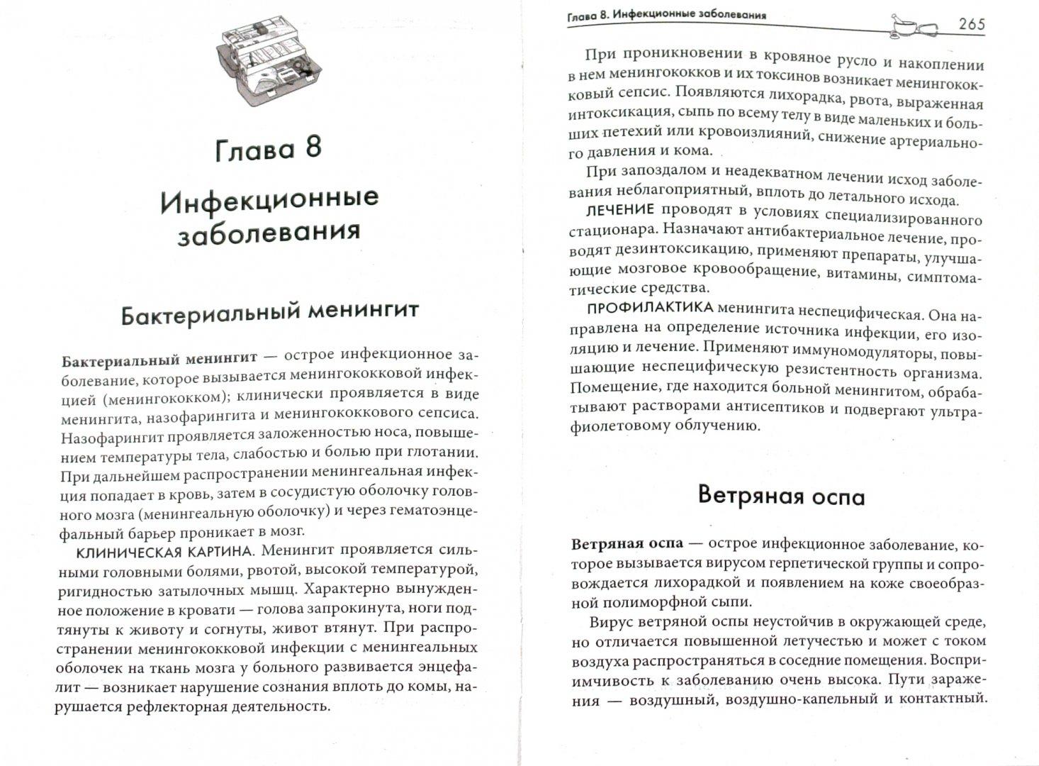 Иллюстрация 1 из 7 для Справочник фельдшера   Лабиринт - книги. Источник: Лабиринт