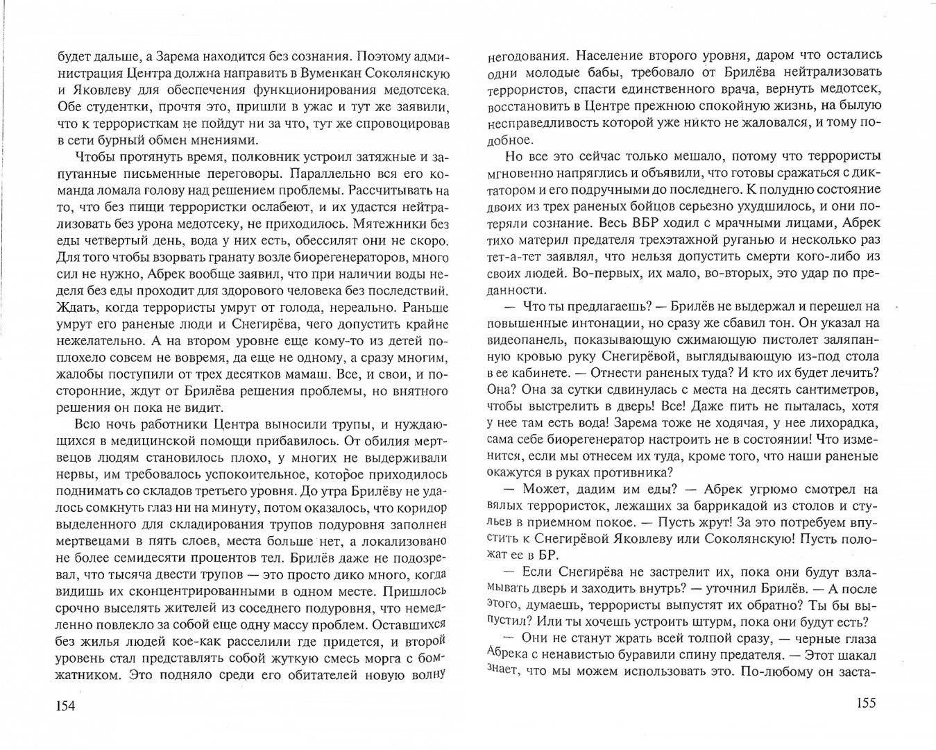 Иллюстрация 1 из 7 для Каждому своё 3 - Сергей Тармашев | Лабиринт - книги. Источник: Лабиринт
