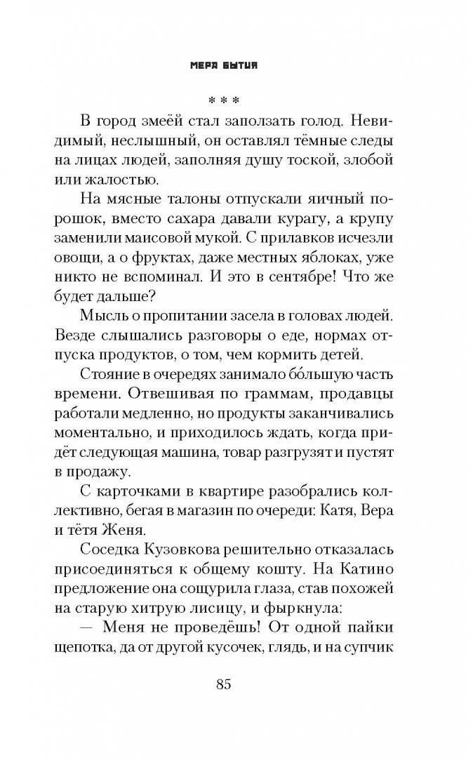 Иллюстрация 30 из 49 для Мера бытия - Ирина Богданова | Лабиринт - книги. Источник: Лабиринт