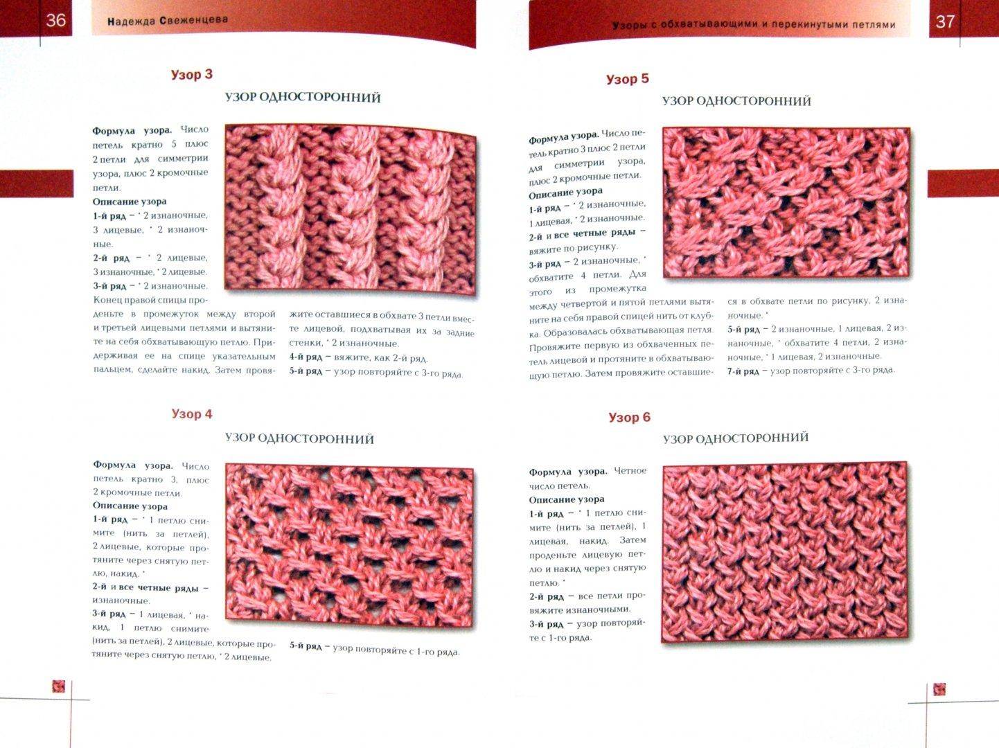 Иллюстрация 1 из 18 для 100 узоров для вязания на спицах - Надежда Свеженцева | Лабиринт - книги. Источник: Лабиринт
