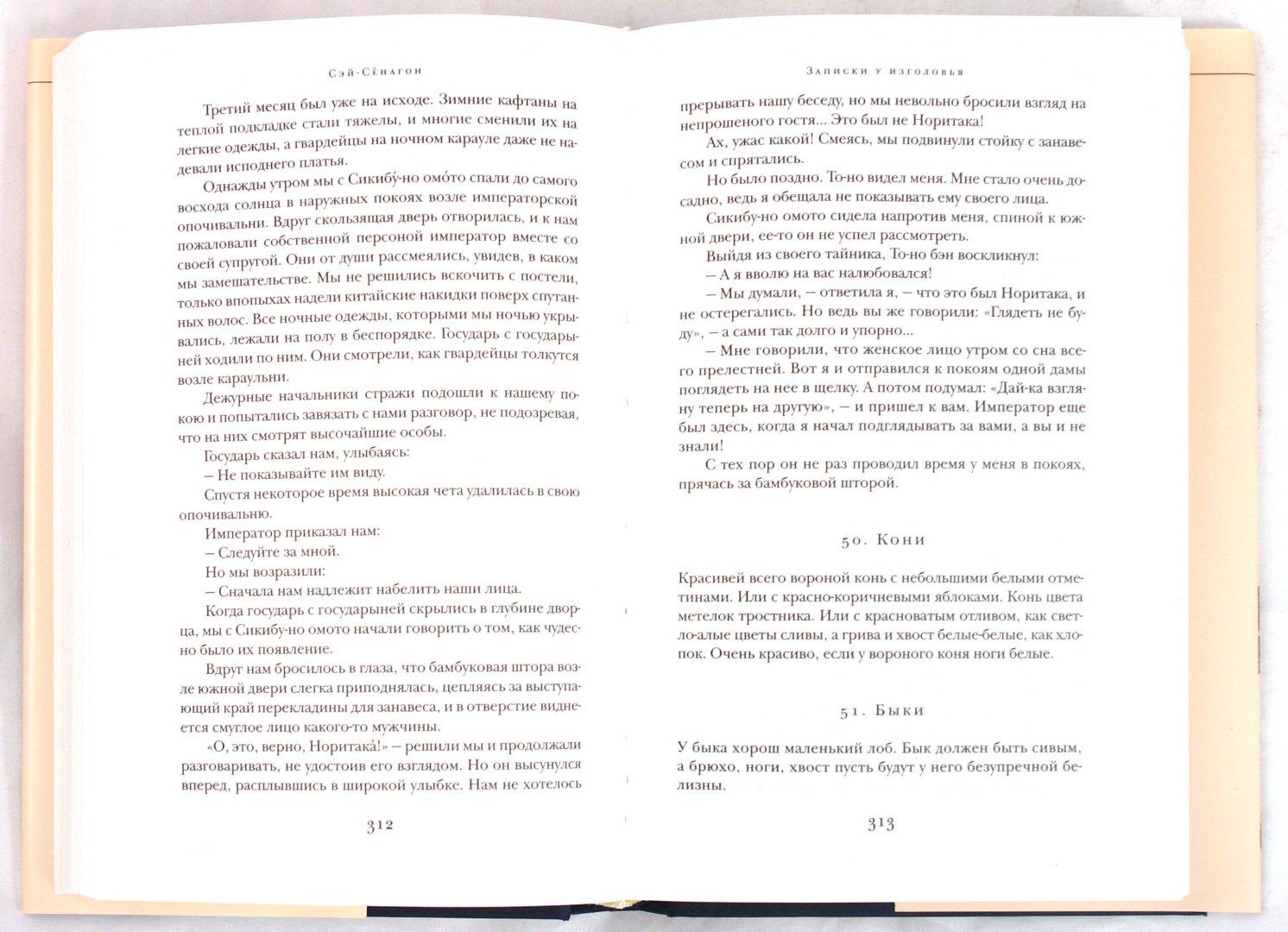 Иллюстрация 1 из 7 для Средневековая японская проза | Лабиринт - книги. Источник: Лабиринт