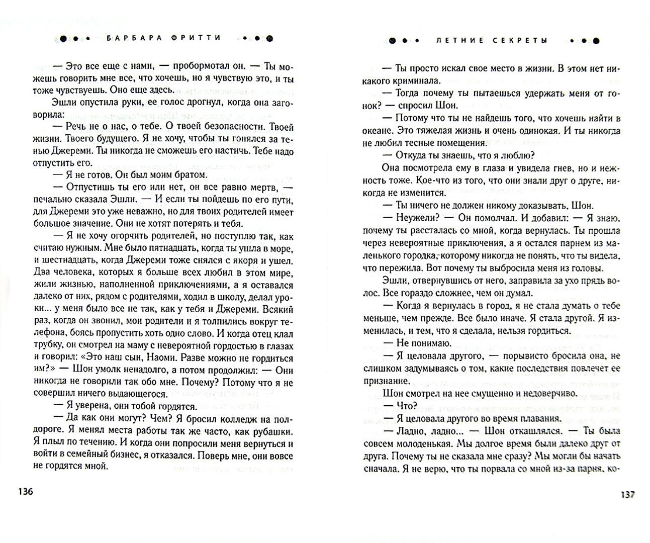 Иллюстрация 1 из 17 для Летние секреты - Барбара Фритти | Лабиринт - книги. Источник: Лабиринт