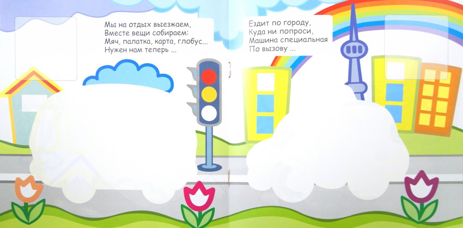 Иллюстрация 1 из 3 для Загадки-невидимки. Транспорт - Н. Томашевская | Лабиринт - книги. Источник: Лабиринт