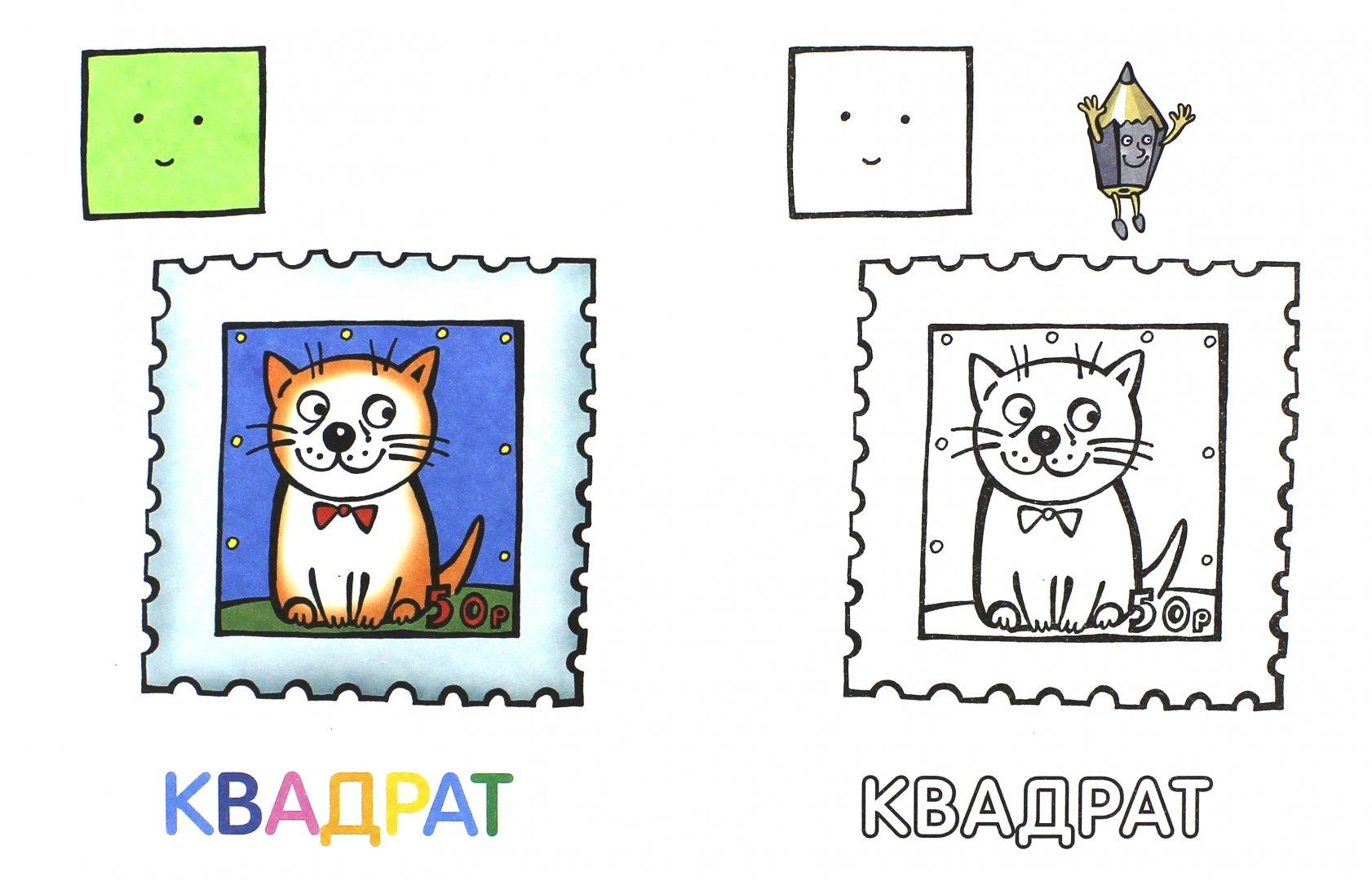 Иллюстрация 1 из 26 для Раскраска для малышей ...