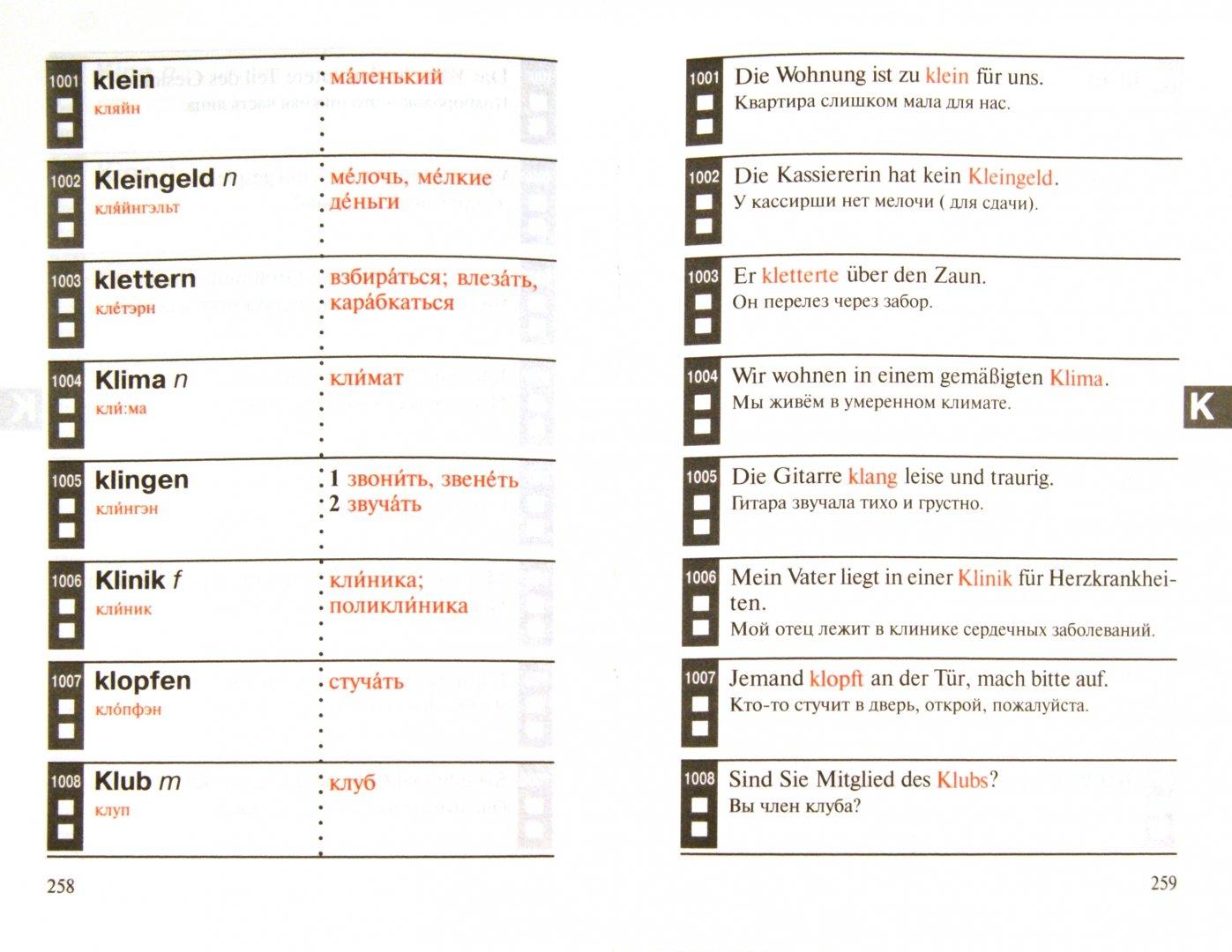 Иллюстрация 1 из 9 для Мои первые 2000 немецких слов. Учебный словарь с примерами словоупотребления | Лабиринт - книги. Источник: Лабиринт
