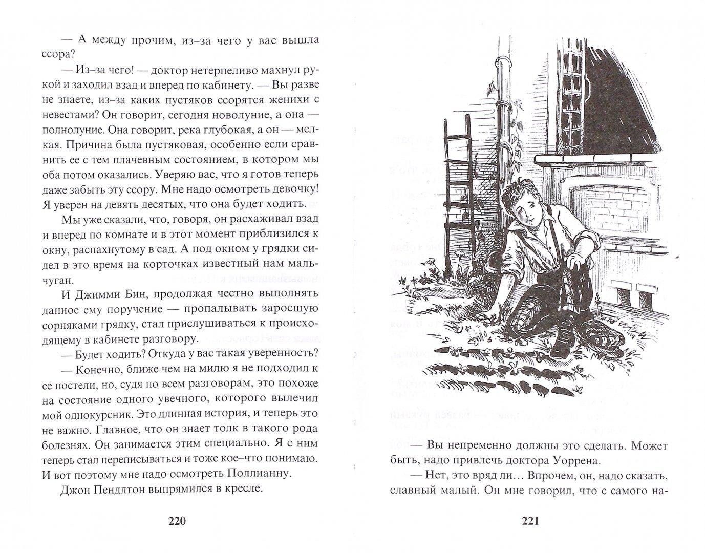Иллюстрация 1 из 24 для Поллианна. Возвращение Поллианны - Элинор Портер   Лабиринт - книги. Источник: Лабиринт