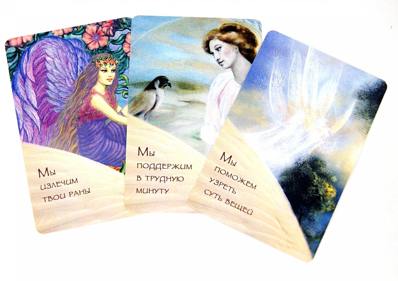Иллюстрация 1 из 13 для Ангелы всегда рядом (44 карты) - Верче Дорин | Лабиринт - книги. Источник: Лабиринт