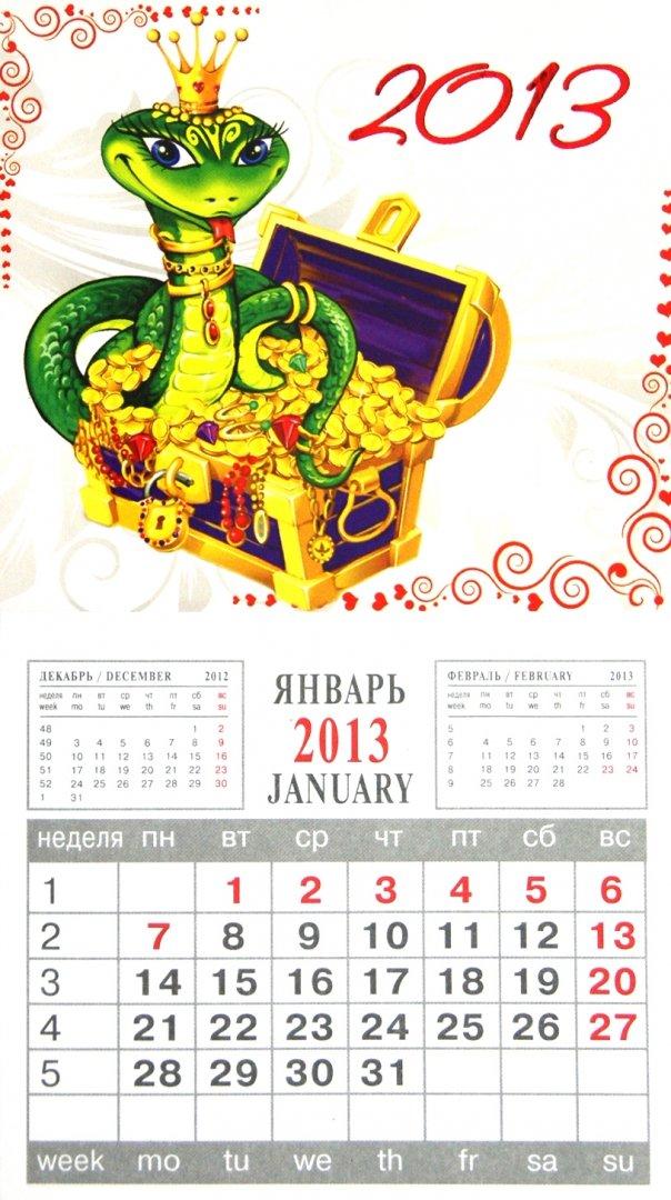 """Иллюстрация 1 из 2 для Календарь с магнитным креплением """"ЗМЕЯ 2"""" 2013 год (27481)   Лабиринт - сувениры. Источник: Лабиринт"""
