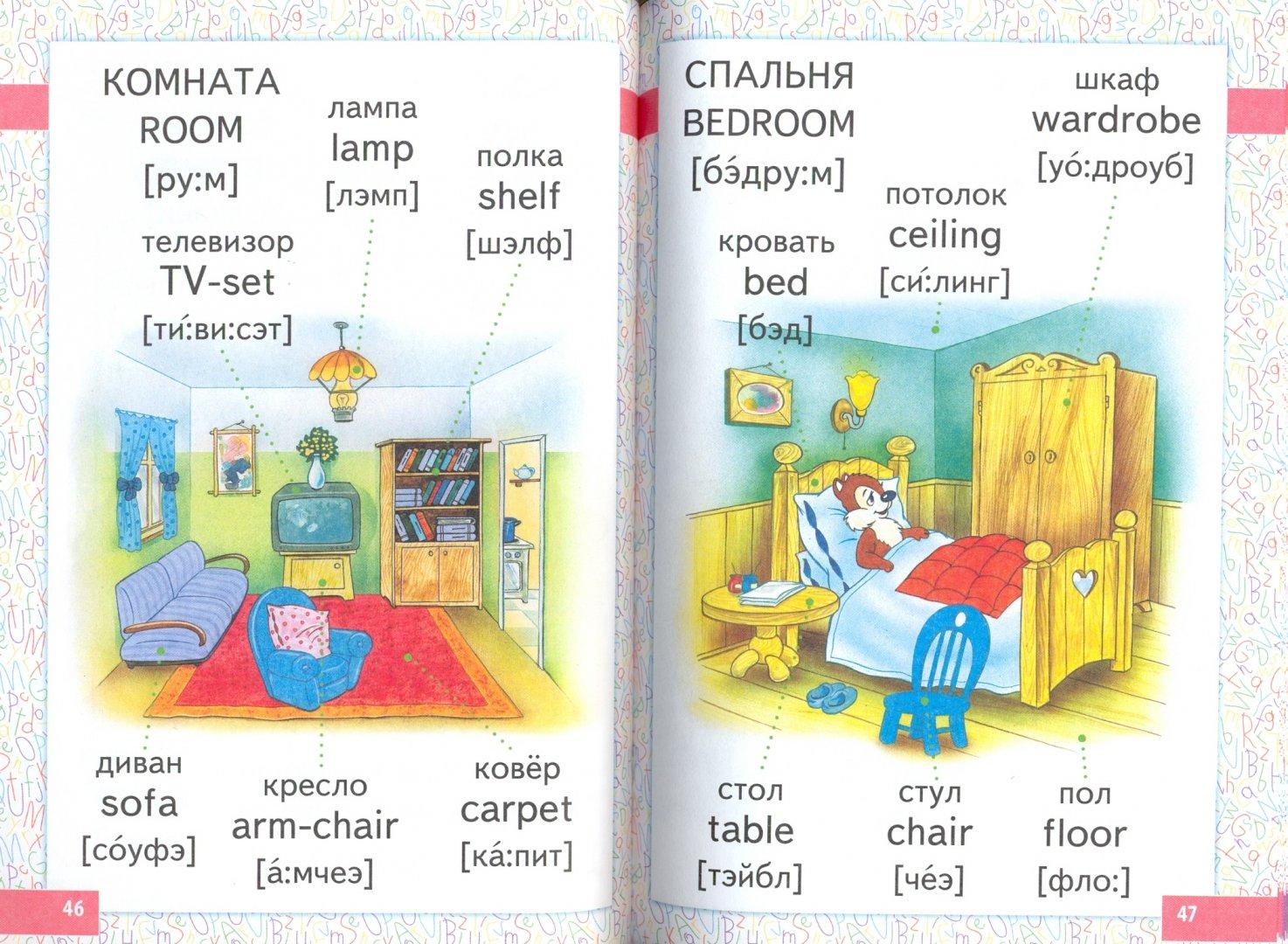 Английский в картинках для малышей аст