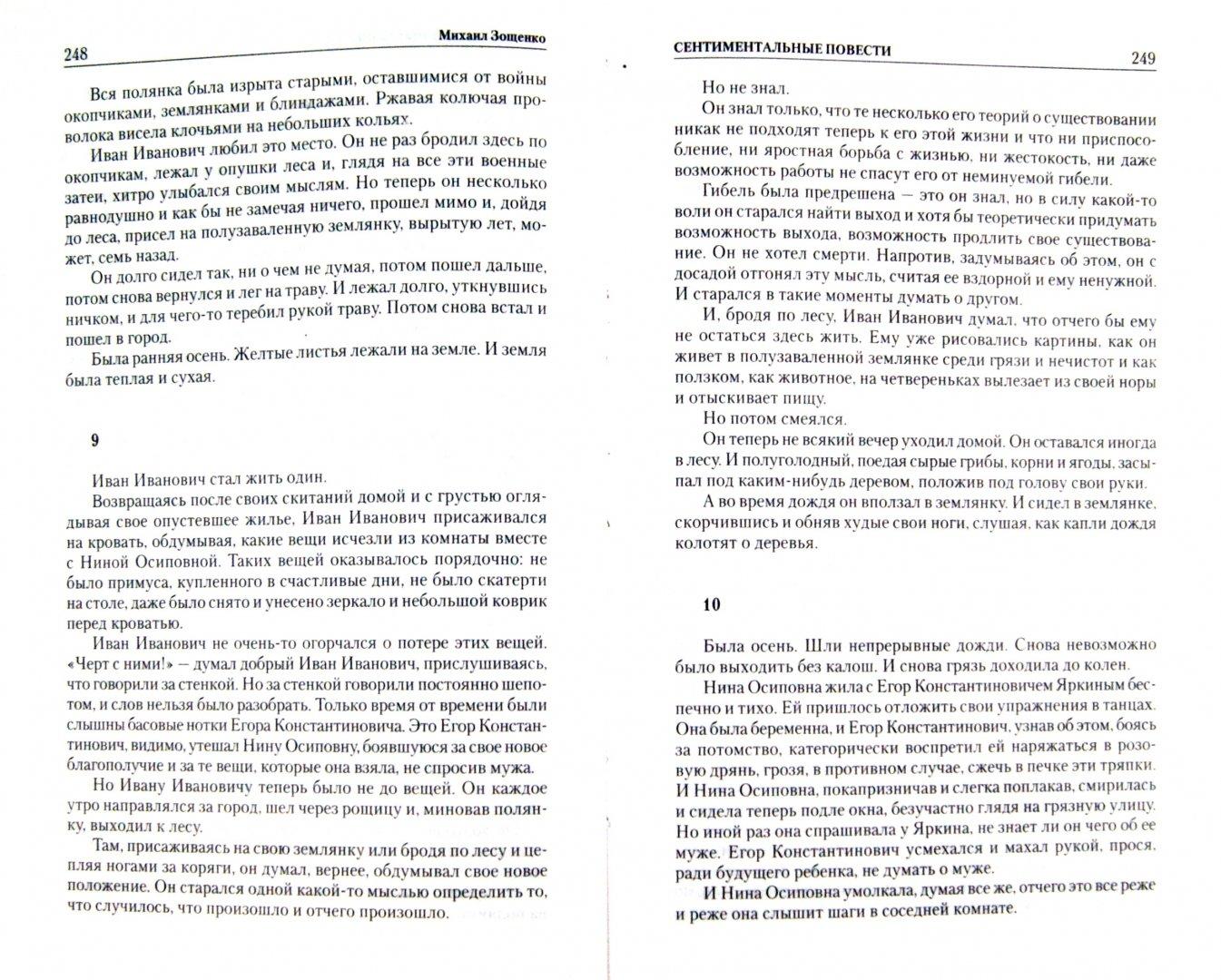 Иллюстрация 1 из 13 для Повести, рассказы, фельетоны - Михаил Зощенко | Лабиринт - книги. Источник: Лабиринт
