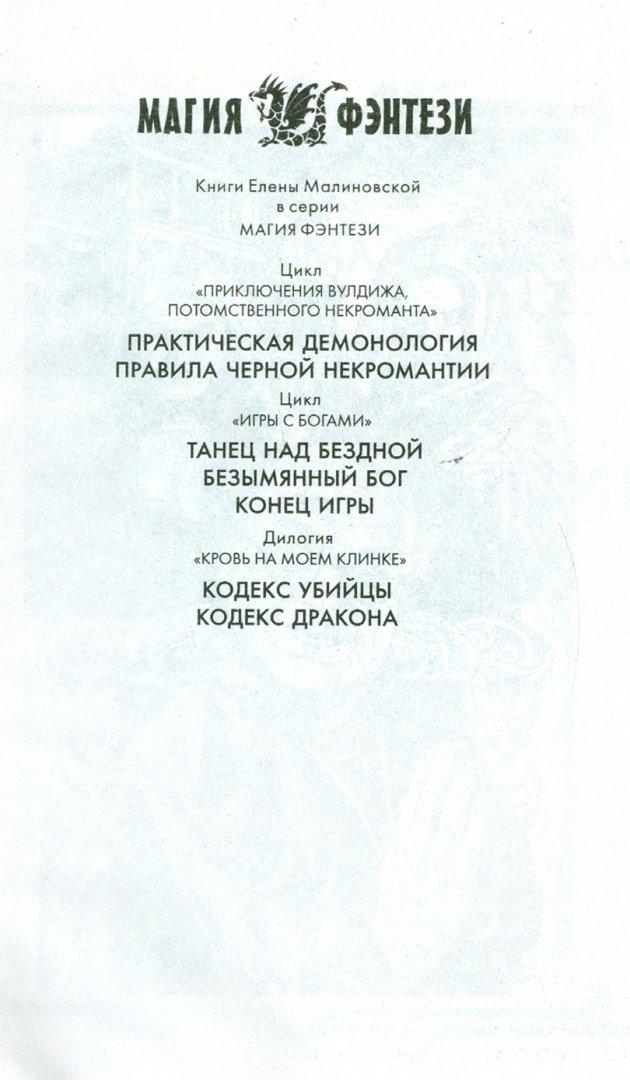 Иллюстрация 1 из 8 для Правила черной некромантии - Елена Малиновская   Лабиринт - книги. Источник: Лабиринт
