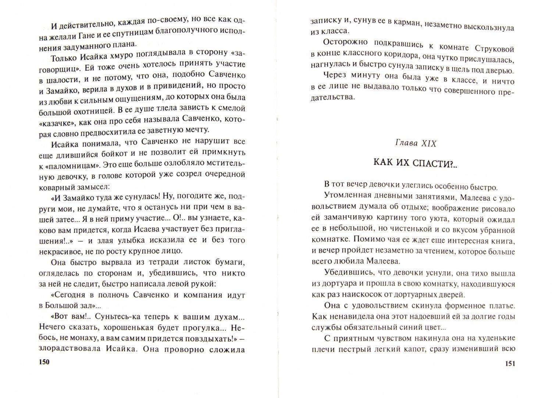 Иллюстрация 1 из 9 для Парфетки и мовешки - Татьяна Лассунская-Наркович | Лабиринт - книги. Источник: Лабиринт
