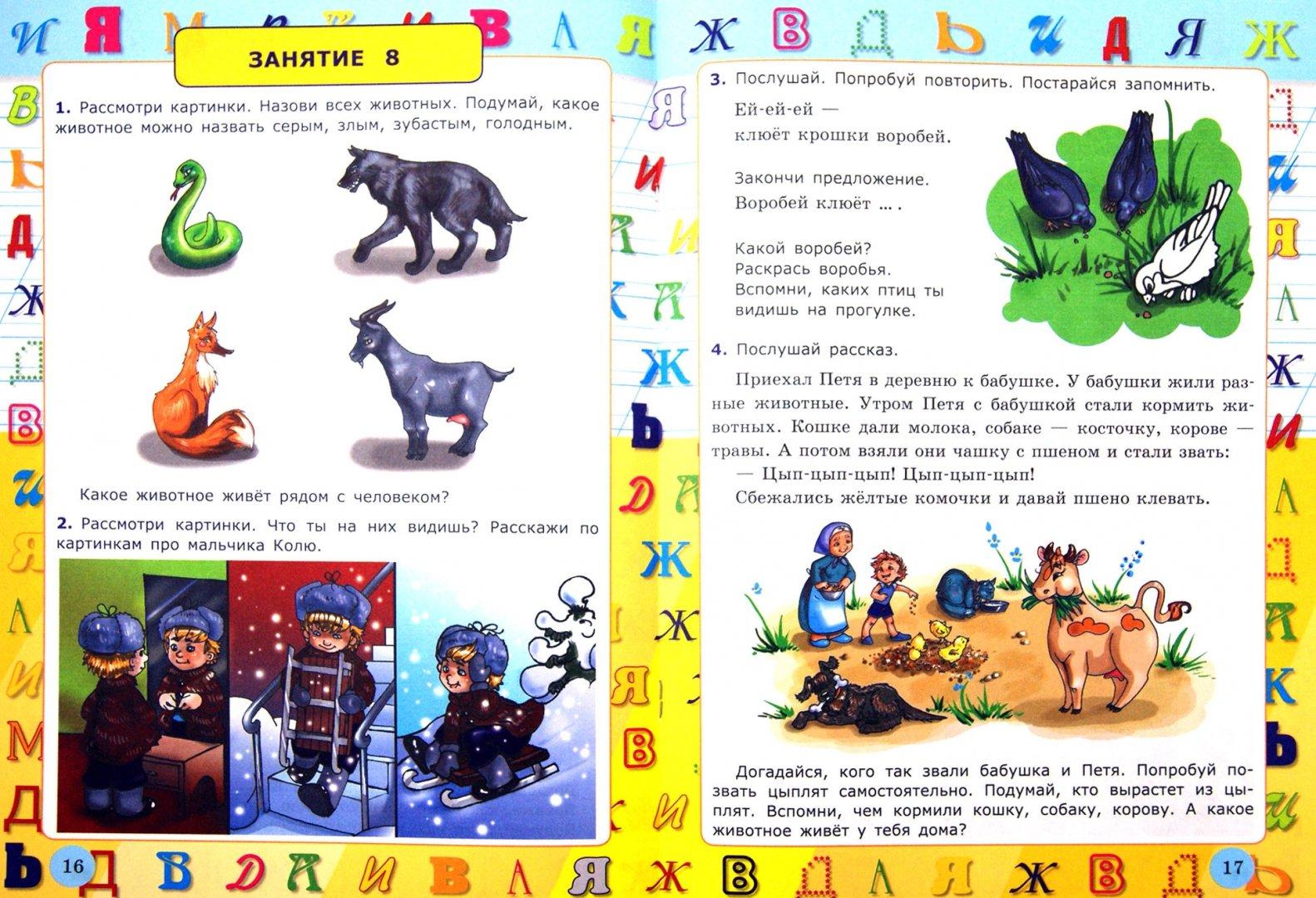 Иллюстрация 1 из 16 для Я учусь говорить правильно. 3-4 года - Ольга Крылова | Лабиринт - книги. Источник: Лабиринт
