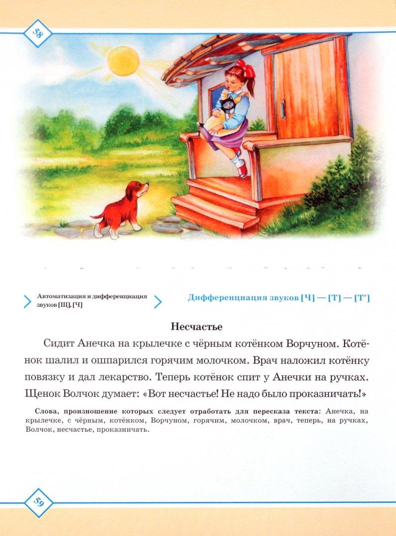 Иллюстрация 1 из 10 для Тексты и картинки для автоматизации и дифференциации звуков разных групп - Наталия Нищева | Лабиринт - книги. Источник: Лабиринт