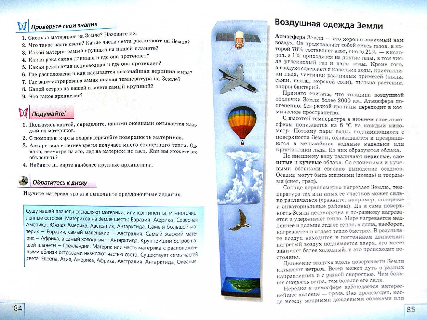 Иллюстрация 1 из 8 для Природоведение. 5 класс. Учебник для общеобразовательных учреждений - Плешаков, Сонин   Лабиринт - книги. Источник: Лабиринт