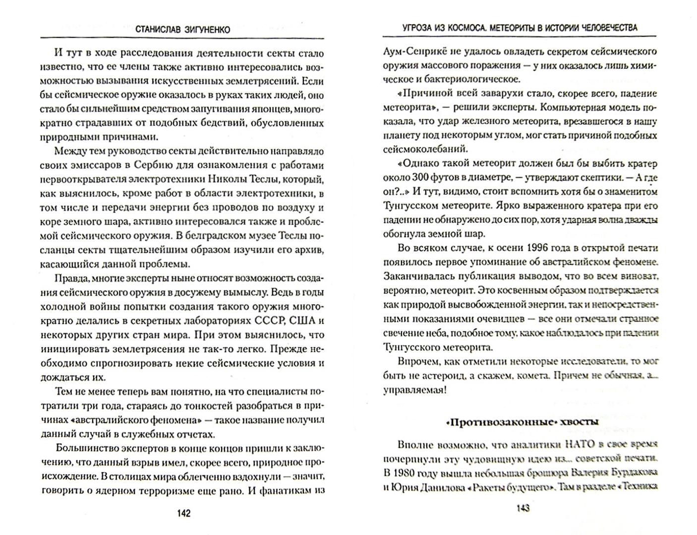 Иллюстрация 1 из 8 для Угроза из космоса. Метеориты в истории человечества - Станислав Зигуненко | Лабиринт - книги. Источник: Лабиринт